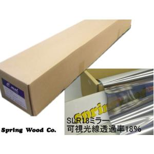 カーフィルム SLR18 ミラー 25μ厚(内貼り用)可視光線透過率18% 幅107cm 長さ25m|springwood