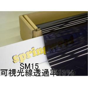 カーフィルム SM15 25μ厚(内貼り用)可視光線透過率13%|springwood
