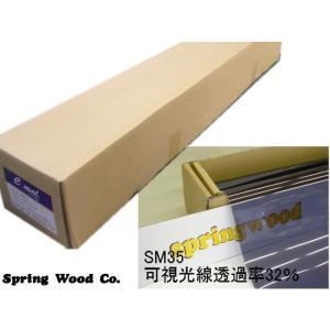 カーフィルム SM35 25μ厚(内貼り用)可視光線透過率32% 幅107cm 長さ25m|springwood