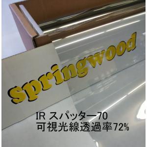 カーフィルム IRスパッター70 ゴールド系 (内貼り用)可視光線透過率72%|springwood