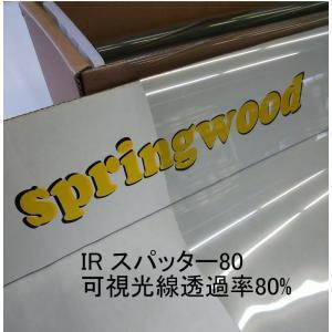 カーフィルム IRスパッター80 ゴールド系 (内貼り用)可視光線透過率80%|springwood