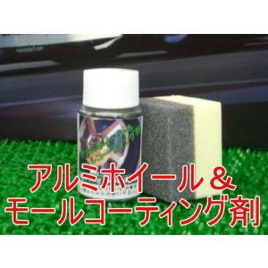 アルミホイール&モールコーティング剤 30ml入り|springwood