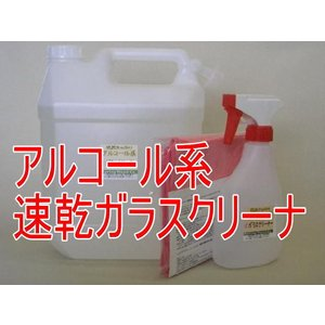 速乾ウィンドウガラスクリーナアルコール系4L|springwood