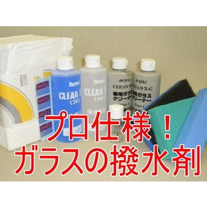 自動車フロントガラス撥水剤クリーンXGフロントガラス88台分|springwood
