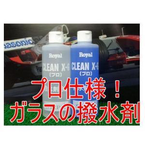 フロントガラス撥水コーティング剤  クリーンXG・A液B液各291ccのみ フロントガラス88台分|springwood