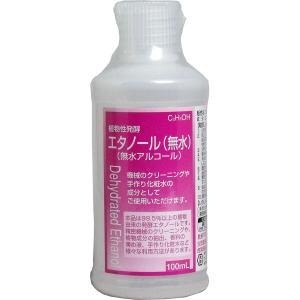 植物性発酵エタノール(無水エタノール) 100mL 単品1個