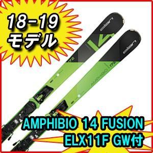 2018-2019モデル ELAN(エラン) AMPHIBIO14 FUSION + EL11.0 FUSION GW オールラウンドスキー 金具付き|spshop-zero