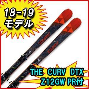 2018-2019モデル FISCHER(フィッシャー) RC4 THE CURV DTX + RC4 Z12 GW PR オールラウンドスキー 金具付き|spshop-zero