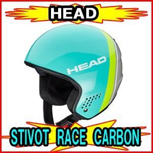 2018-2019モデル HEAD (ヘッド) STIVOT RACE CARBON スティボットレース スキー スノーボードヘルメット アルペン用ヘルメット FIS対応|spshop-zero