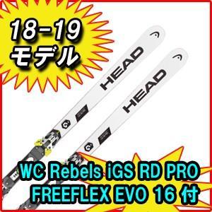 2018-2019モデル HEAD(ヘッド) WC Rebels iGS RD PRO + FREEFLEX EVO16 レーシングスキー 金具付き|spshop-zero