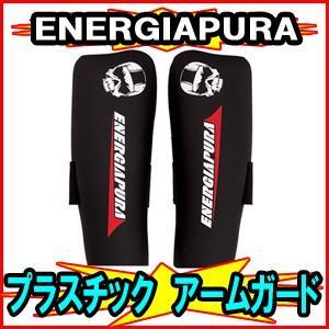 【ENERGIAPURA】エナジアプラ アームガード レギュラーモデル 25cm プラスチックタイプ プロテクター 2020|spshop-zero
