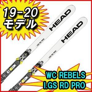 2019-2020モデル HEAD(ヘッド) WC Rebels iGS RD PRO + FREEFLEX EVO16 マスターズ向けGSレーシングスキー 金具付き R≧25m|spshop-zero