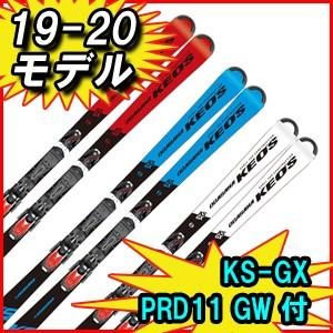 2019-2020モデル OGASAKA(オガサカ) KS-GX+PRD11GW ケオッズ  オールラウンドスキー  スキー板 金具付き|spshop-zero