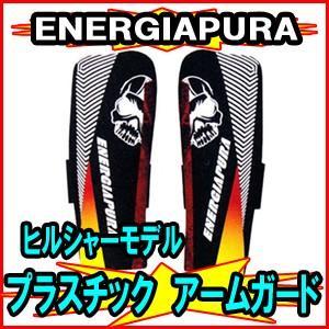 【ENERGIAPURA】エナジアプラ アームガード ヒルシャーモデル 25cm プラスチックタイプ プロテクター 2020|spshop-zero