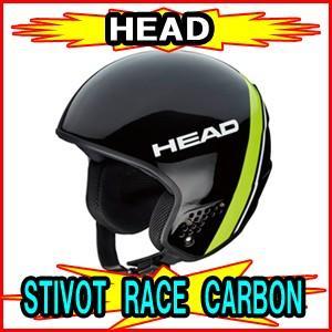2019-2020モデル HEAD (ヘッド) STIVOT RACE CARBON スティボットレース スキー スノーボードヘルメット アルペン用ヘルメット FIS対応|spshop-zero