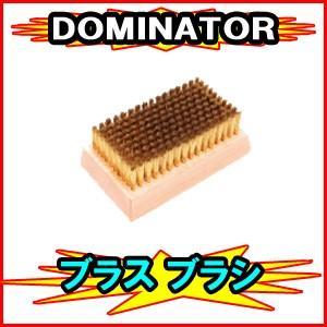 DOMINATOR ドミネーターオリジナルブラシ ブラスブラシ クリーニング用 spshop-zero