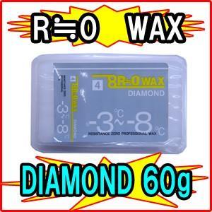R≒0 アールゼロ DIAMOND ダイヤモンド 滑走ワックス 60g -3℃〜-8℃用|spshop-zero