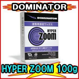 DOMINATOR ドミネーター HYPERZOOM 100g ハイパーズーム 中フッ素配合ズーム滑走ワックス spshop-zero