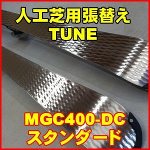 MGC400-DC-S 人工芝サマーゲレンデ用ソール張替TUNE−UP ダブルクロス溝 ステンレスソール |spshop-zero