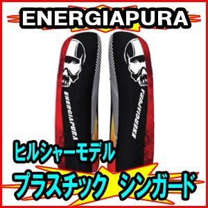 【ENERGIAPURA】エナジアプラ ヒルシャーモデル 40cm プラスチックタイプ ニーガード レッグガード レガース シンガード|spshop-zero