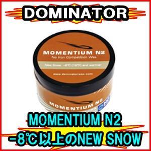DOMINATOR ドミネーター MOMENTIUM N2 モメンティアム-8℃以上のNEW SNOW用 ノーアイロン 滑走ワックス spshop-zero
