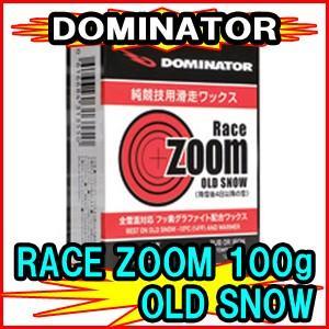 DOMINATOR ドミネーター RACEZOOM OLD SNOW レースズーム 100g ハイフッ素 ズーム滑走ワックス spshop-zero