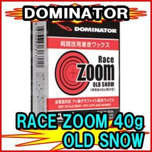 DOMINATOR ドミネーター RACEZOOM OLD SNOW レースズーム 40g ハイフッ素 ズーム滑走ワックス spshop-zero