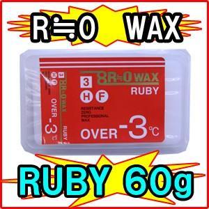 R≒0 アールゼロ RUBY  ルビー ハイフッ素滑走ワックス 60g -3℃以上用|spshop-zero