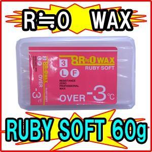 R≒0 アールゼロ RUBY SOFT ルビーソフト ローフッ素滑走ワックス 60g -3℃以上用|spshop-zero