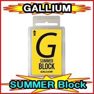 GALLIUM ガリウム SUMMER BLOCK サマーブロック SW2148 サマーゲレンデ専用固形ワックス スキー、スノーボード用|spshop-zero