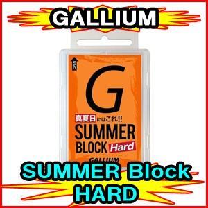 GALLIUM ガリウム SUMMER BLOCK HARD サマーブロック ハード SW2179 サマーゲレンデ専用固形ワックス スキー、スノーボード用|spshop-zero