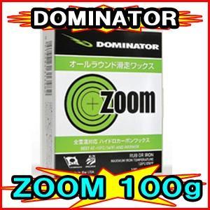 DOMINATOR ドミネーター ZOOM ズーム滑走ワックス 100g spshop-zero