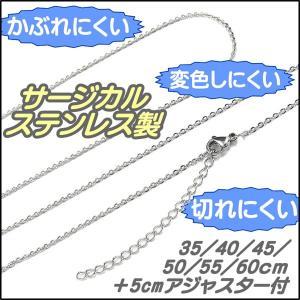ステンレス ネックレスチェーン 1.5mm 35cm/40cm/45cm/50cm +5cmアジャスター付 カットあずきチェーン サージカルステンレス