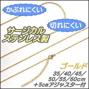 サージカルステンレス(SUS316)製、ゴールド色(PVDコーティング)のネックレスチェーンです。 ...
