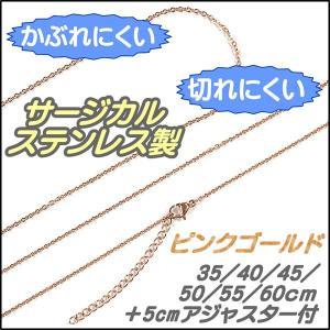 サージカルステンレス(SUS316)製、ピンクゴールド色(PVDコーティング)のネックレスチェーンで...
