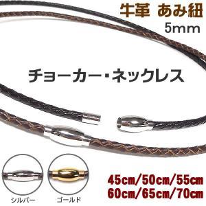革紐の太さ:5mm 6本の牛革を編みこんだタイプの革ひもを使用したネックレスです。 留め具は、ステン...