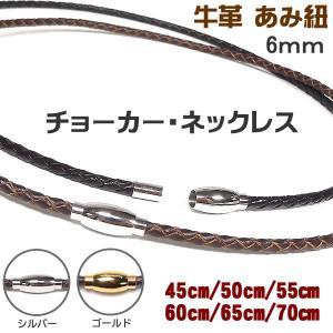 革紐の太さ:6mm 6本の牛革を編みこんだタイプの革ひもを使用したネックレスです。 留め具は、ステン...