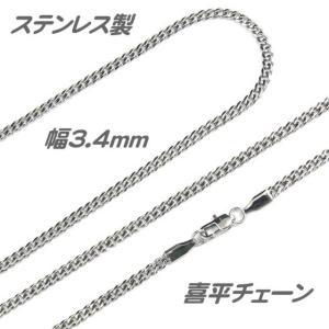 ネックレス チェーン ステンレス製 太め 喜平チェーン 幅3.4mm 長さ43cm/47cm/50c...