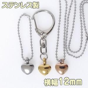 メモリアルペンダント ハート 12mm ステンレス製 ペンダントトップ 小さいサイズ ネックレス/キ...