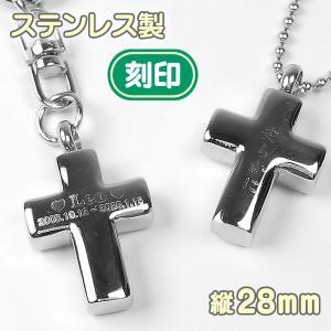 刻印入り メモリアルペンダント  クロス 28mm ステンレス製 ペンダントトップ ネックレス/キー...