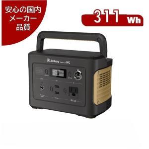 [未使用展示品処分特価]BN-RB3-C :JVCケンウッド 86,400mAh/311Wh JVC ポータブル電源 BN-RB3-C 200W 蓄電池 jackery ソーラー 非常用電源 ポータブルバッテリー|sptanigawaya