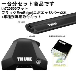アルファロメオ:ジュリア:4ドアセダン: th7205/th7214B/th7214B/kit5055:Thule EvoEdge set|sptanigawaya