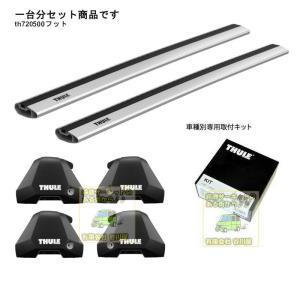 アウディ:A4:セダン RR無し:8K# th7205/th7214/th7213/kit5084:Thule EvoEdge set|sptanigawaya