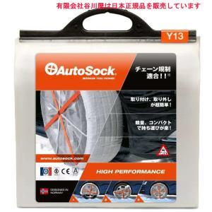 【在庫あり】Autosock Y13 軽自動車用 積雪/凍結時布製の非金属タイヤチェーン 有限会社谷川屋 sptanigawaya