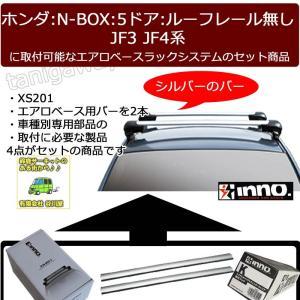 車検証で車両型式をご確認ください   対象のクルマはホンダ:N-BOX:5ドア:ルーフレール無し:J...