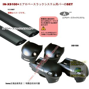 |Carmate innoベースキャリアset トヨタ:ヴァンガード::RR付車:ACA33W・GSA33W系:(XS100|XB100が2本)|sptanigawaya