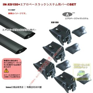 Carmate innoベースキャリアset トヨタ:ヴァンガード::RR付車:#A33W系:(XS150|XB123が2本| )エアロベース|sptanigawaya