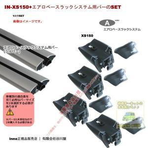 Carmate innoベースキャリアset トヨタ:エスティマ :RR付車:AHR10W系:(XS150バー前XB123S バー後XB115S)|sptanigawaya