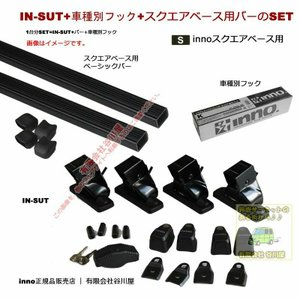 トヨタ:ハイラックス::GUN125#系:(INSUT IN-B127 K499):innoベースキャリアset sptanigawaya