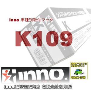 inno K109  :車種別取付フック   カーメイトCARMATE sptanigawaya